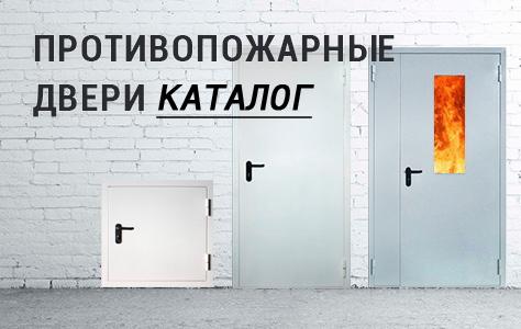 Противопожарные двери купить в Краснодаре: каталог от производителя
